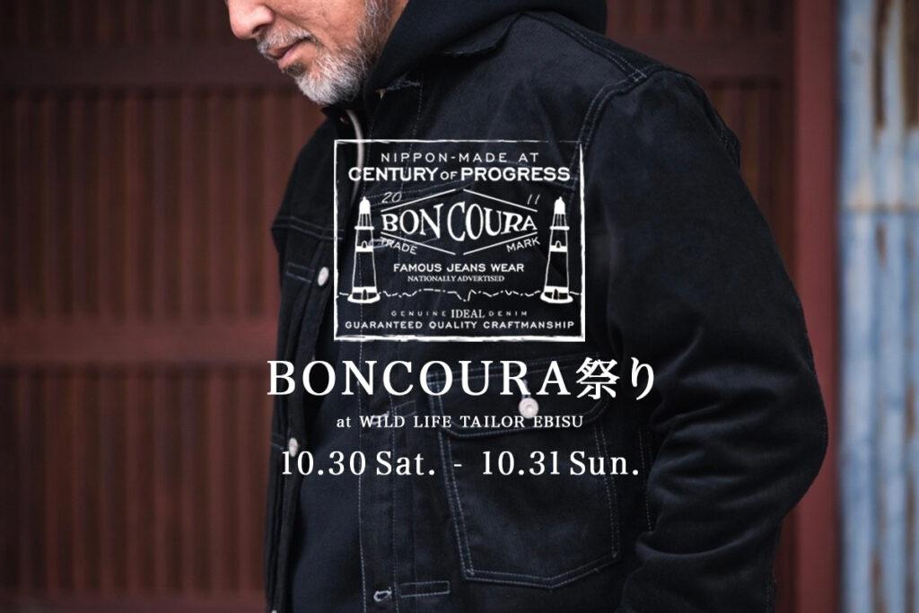 """""""BONCOURA祭り at WILD LIFE TAILOR EBISU"""""""